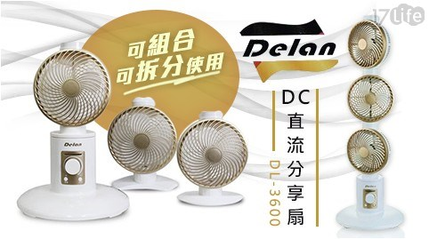 Delan德朗/德朗/DC直流分享扇/Delan德朗DC直流分享扇/分享扇/DL-3600/福利品/風扇/電扇/電風扇