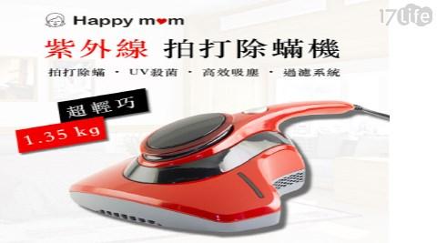 吸塵器/紫外線殺菌/紫外線/除蟎機/除蟎/除蟎吸塵器/除蟎器
