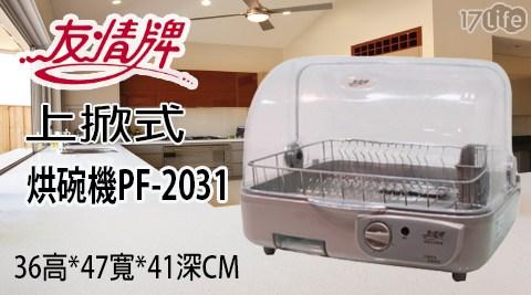 友情牌/熱風循環烘碗機/循環烘碗機/烘碗機/PF-2031
