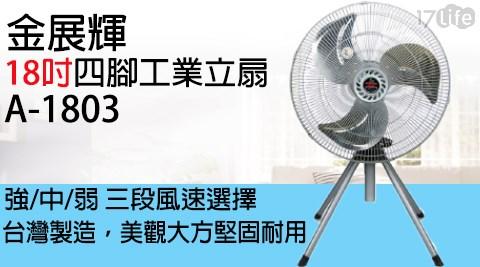 A-1803/桌立扇/風扇/電風扇/金展輝/18吋/四腳工業桌