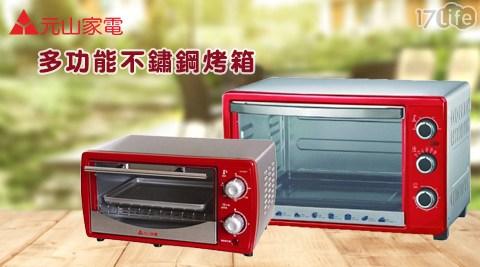 【元山】多功能不鏽鋼烤箱