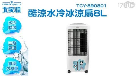 大家源/8L酷涼水冷冰涼扇/水冷冰涼扇/涼扇/TCY-890801