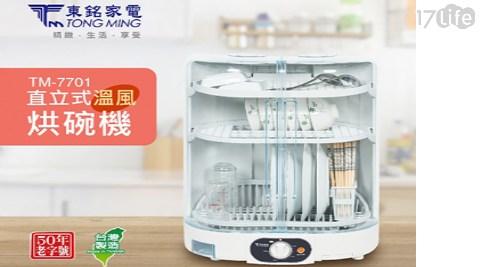 烘碗/碗架/三層/烘碗機/碗筷收納/TM-7701/東銘/直立式烘碗機/三層式烘碗機