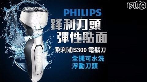 只要1,180元(含運)即可享有原價1,990元【PHILIPS 飛利浦 】雙頭水洗電鬍刀 S300 1入/組
