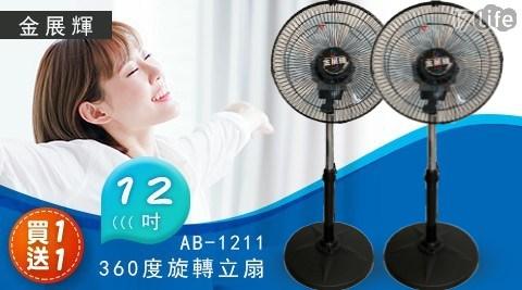 立扇/電風扇/台灣製造/循環扇/3D/電扇/風扇/360度/八方吹/金展徽/循環/夏日/買一送一