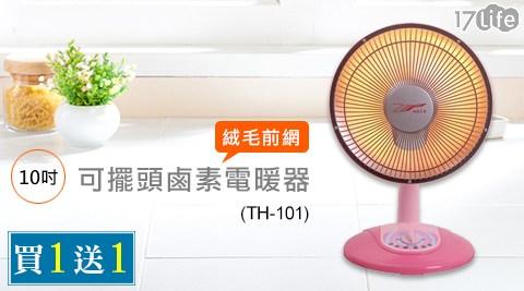 【買一送一】雙豪 10吋 可擺頭鹵素(絨毛前網) 電暖器 TH-101