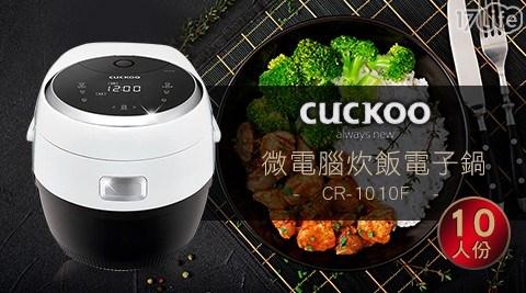 【CUCKOO福庫】10人份 微電腦炊飯電子鍋(CR-1010F)