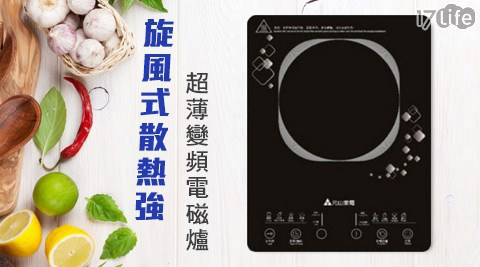 元山/超薄/智慧/變頻/電磁爐/旋風式/風道設計/散熱強