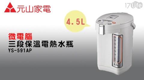 【元山】4.5L三段保溫電熱水瓶 YS-591AP