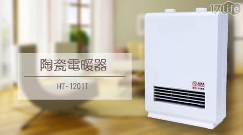 【樂活不露】陶瓷電暖器HT-1201T