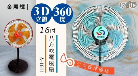 立扇/電風扇/台灣製造/循環扇/3D/電扇/風扇/360度/八方吹/DC扇