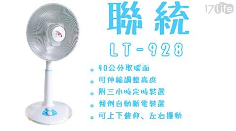 電暖器/聯統/LT-928