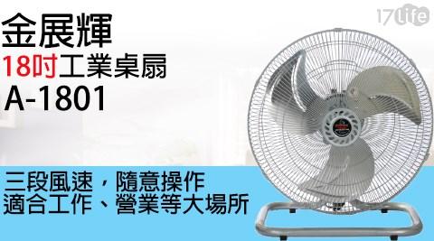 金展輝/18吋/A-1801/工業桌扇/桌扇/風扇/電風扇