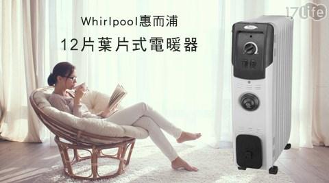 全新出清品/Whirlpoo/l惠而浦/12片/葉片式/電暖器/TMB12