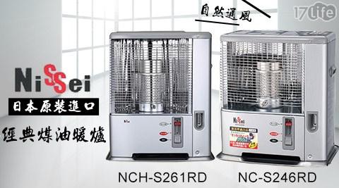 只要5,380元起(含運)即可享有【日本 NISSEI】原價最高9,900元日本原裝進口自然通風經典煤油暖爐1台:(A)NCH-S261RD/(B)NC-S246RD,享原廠保固1年。