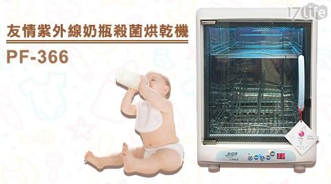 烘碗機/不鏽鋼/奶瓶/烘乾機/奶瓶殺菌/奶瓶機/殺菌/烘乾