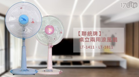 【聯統牌】桌立兩用涼風扇/電風扇