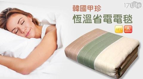 韓國甲珍/恆溫省電電毯/KR-3800-1/KR-3800/電毯/毛毯/電熱毯/發熱/冬被/床墊