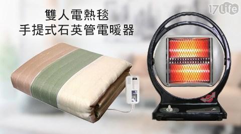 韓國甲珍/雙人/電熱毯/KR-3800/手提式/石英管/電暖器/LT-663