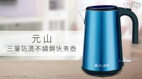 元山/三層防燙/不鏽鋼快煮壺