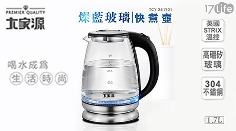 快煮壺/煮水/玻璃快煮壺/熱水壺