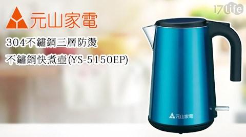 平均最低只要950元起(含運)即可享有【元山】304不鏽鋼三層防燙不鏽鋼快煮壺(YS-5150EP)1入/2入,購買享1年保固!
