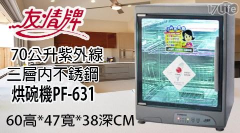 友情牌/70公升/三層紫外線烘碗機/紫外線烘碗機/烘碗機/PF-631