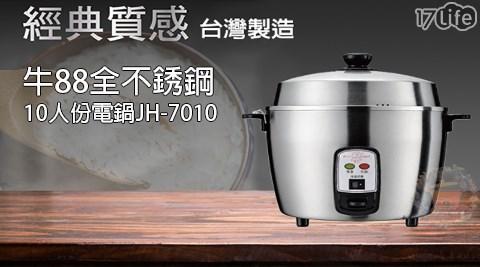JH-7010/電鍋/不銹鋼/牛88