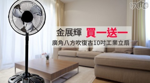 抗漲中即將調漲快搶!!! 百分百台灣製造,品質有保證,超廣角吹風範圍,不再只有左右兩邊,上下也吹得到