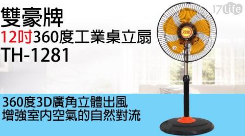 風扇/電風扇/雙豪牌/TH-1281/12吋/桌立扇/台灣製