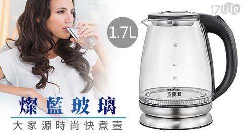大家源/1.7L燦藍玻璃快煮壺/玻璃快煮壺/快煮壺/TCY-261701