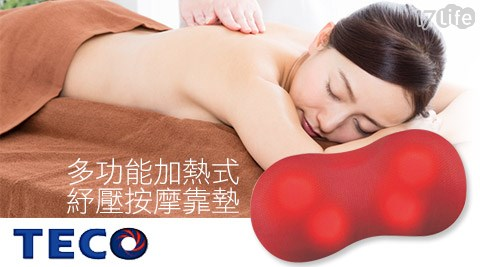 【東元】/多功能/加熱式/紓壓按摩/靠墊/XYFNH406/按摩墊