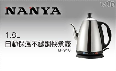 快煮壺/電茶壺/不鏽鋼/食品級
