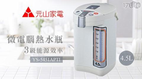 【元山】/4.5L/微電腦/熱水瓶/3級能源效率/YS-5451APTI