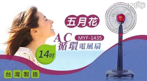 百分百台灣製造,品質有保證!馬達超溫自動斷電保護,三段風速調整,底座卡榫穩固不搖晃!
