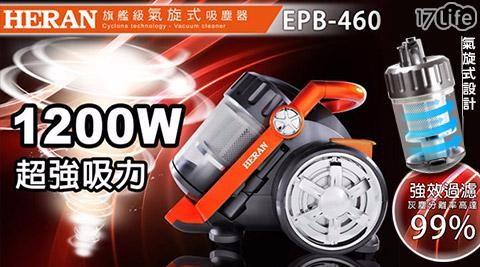 HERAN/禾聯/旗艦型/多孔/離心力/吸力不減/吸塵器/EPB-460/掃地/掃地機器人/不衰弱
