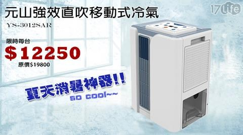 【元山】強效直吹移動式冷氣 YS-3012SAR  1入/組