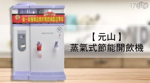 元山/蒸氣式/節能/開飲機/YS-825DW