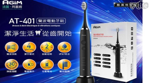 法國/阿基姆/AGiM/AT-401-BK/牙刷/電動牙刷/電動/口腔/口腔清潔