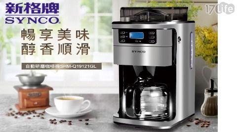 咖啡機/新格牌/全自動/研磨咖啡機/SHM-Q19121GL