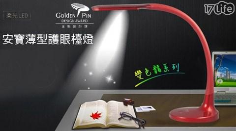 【安寶】360度超廣角薄型居家造型LED檯燈(AB-7725)