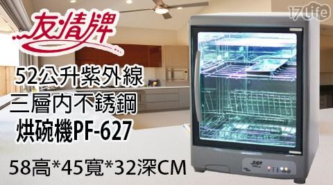 友情牌/52公升三層紫外線烘碗機/三層紫外線烘碗機/紫外線烘碗機/烘碗機/PF-627