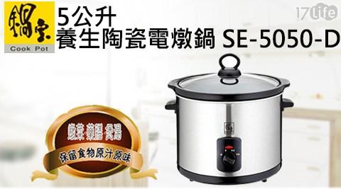 電鍋/電子鍋/快煮鍋/美食鍋/養生鍋/燉鍋/陶瓷燉鍋/SE-5050-D