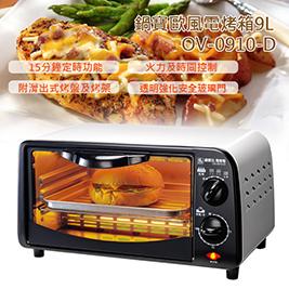 鍋寶9L歐風迷你美味電烤箱OV-0910-D