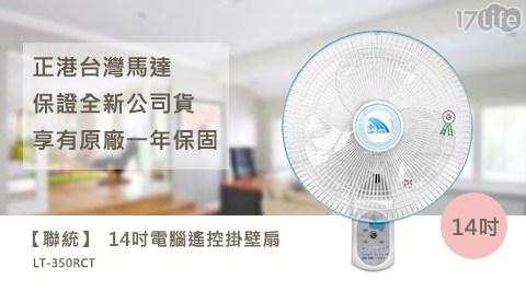 電風扇/壁掛扇/壁扇/風扇/電扇/強壁扇/壁掛/電風/桌扇/循環扇/DC扇