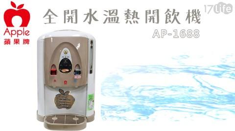 飲水/開飲/開飲機/煮水/保溫/保冷/喝水/水/保溫瓶/熱水瓶