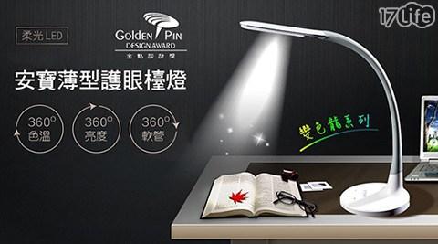 【安寶】抗眩光薄型LED檯燈(AB-7720)