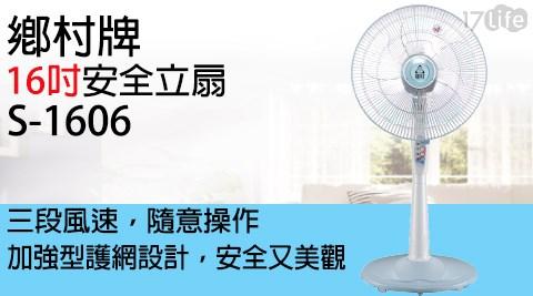鄉村牌/鄉村牌16吋安全立扇S-1606/S-1606/立扇/風扇/電風扇/16吋