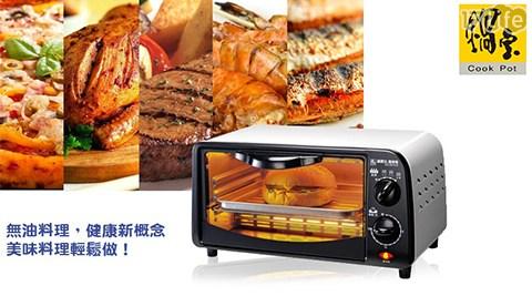 烤箱/烤架/電烤箱/小烤箱/鍋寶/OV-0910-D