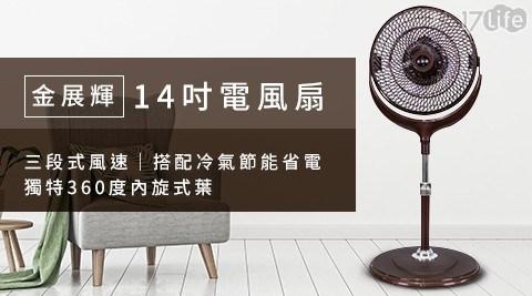 電風扇/風扇/循環扇/工業扇/AF-1458/金展輝/電扇/14吋電扇